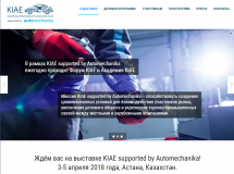 KIAE supported by Automechanika 2018